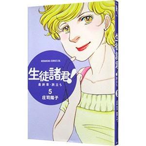 生徒諸君! 最終章〜旅立ち〜 5/庄司陽子