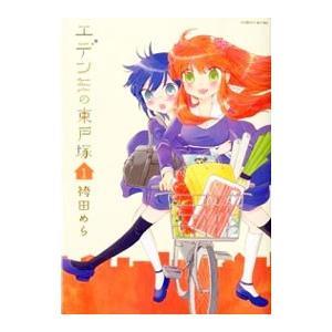 エデンの東戸塚 1/袴田めら|netoff
