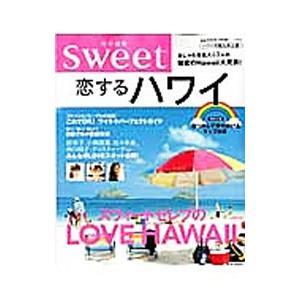 恋するハワイ
