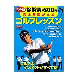 谷将貴の500円で完全基礎がためゴルフレッスン/谷将貴