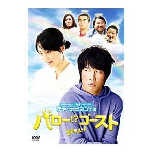 DVD/ハロー!?ゴースト|netoff