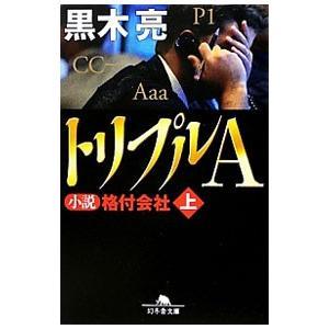 トリプルA 小説格付会社 上/黒木亮|netoff