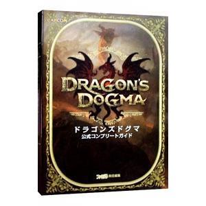ドラゴンズドグマ公式コンプリートガイド/エンターブレイン