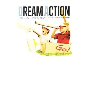 DREAM ACTION/高橋歩