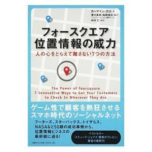 フォースクエア位置情報の威力/GalloCarmine