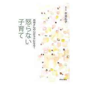 子育ては「つい怒ってしまう」ようなシーンの連続。対人関係療法の日本における第一人者が、「つい怒ってし...