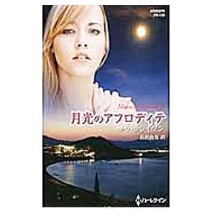 月光のアフロディテ/サラ・クレイヴン
