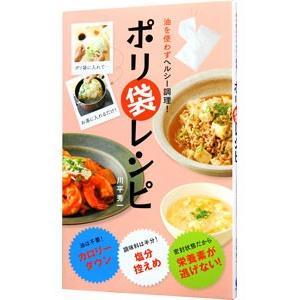油を使わずヘルシー調理!ポリ袋レシピ/川平秀一