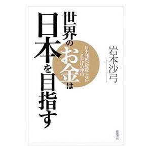 世界のお金は日本を目指す/岩本沙弓の関連商品1