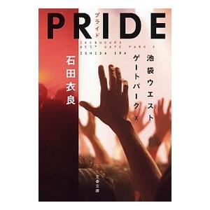 PRIDE(池袋ウエストゲートパークシリーズ10)/石田衣良
