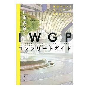 IWGPコンプリートガイド 池袋ウエストゲートパーク Special/石田衣良