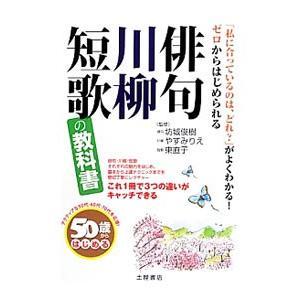 50歳からはじめる俳句・川柳・短歌の教科書/坊城俊樹