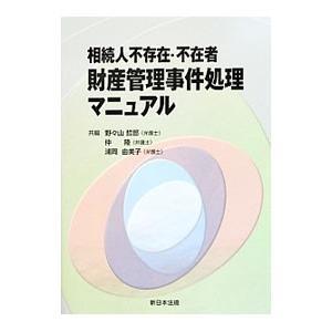 ■ジャンル:政治・経済・法律 民法 ■出版社:新日本法規出版 ■出版社シリーズ: ■本のサイズ:単行...