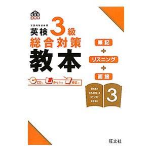 英検3級総合対策教本/旺文社【編】