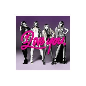 2NE1/I LOVE YOU