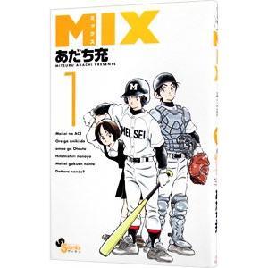 MIX 1/あだち充|netoff