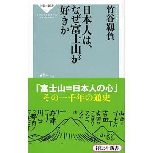 日本人は、なぜ富士山が好きか/竹谷靭負