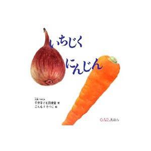 いちじくにんじん/大阪キリスト教女子青年会|netoff