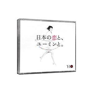 松任谷由実/松任谷由実 40周年記念ベストアルバム 日本の恋と、ユーミンと。|netoff