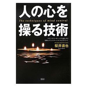 人の心を操る技術/桜井直也