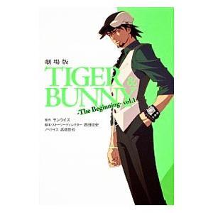 劇場版TIGER&BUNNY−The Beginning− 1/サンライズ