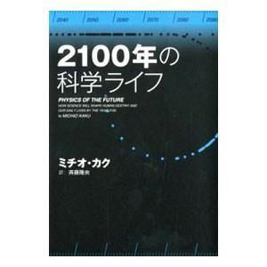 2100年の科学ライフ /KakuMichio|netoff