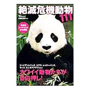 絶滅危機動物111 最新版レッドリストから掲載/宝島社