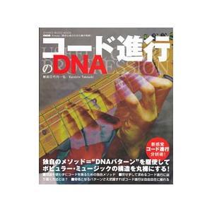 ■ジャンル:女性・生活・コンピュータ 音楽 ■出版社:SHINKO MUSIC ENTERTAINM...