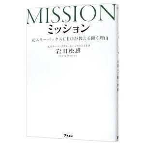 ■ジャンル:ビジネス 経営者 ■出版社:アスコム ■出版社シリーズ: ■本のサイズ:単行本 ■発売日...