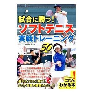 試合に勝つ!ソフトテニス実戦トレーニング50/中堀成生
