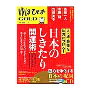 ゆほびかGOLD vol.16/マキノ出版|netoff