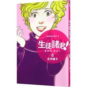 生徒諸君! 最終章〜旅立ち〜 6/庄司陽子