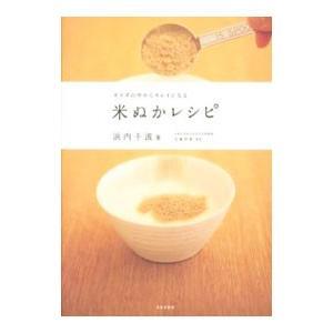 カラダの中からキレイになる米ぬかレシピ/浜内千波