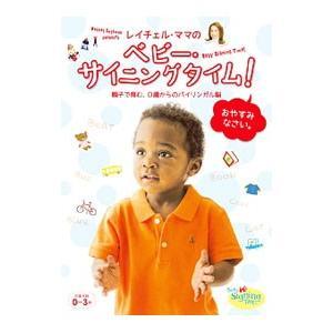 DVD/ベビー・サイニングタイム〜おでかけしようよ。 netoff
