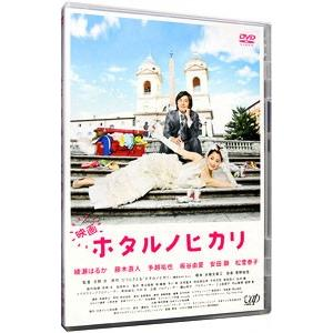 DVD/映画 ホタルノヒカリ netoff