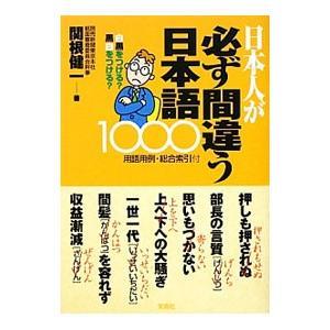 日本人が必ず間違う日本語1000/関根健一
