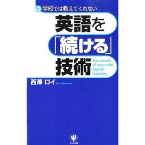 英語を「続ける」技術/西沢ロイ