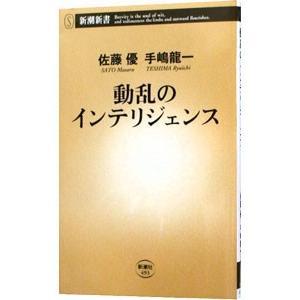 動乱のインテリジェンス/佐藤優/手嶋龍一