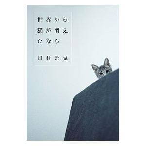 世界から猫が消えたなら/川村元気|netoff