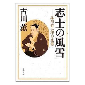 松下村塾、蛤御門の変、戊辰戦争、西南戦争…。歴史の重大局面に立ち会った志士の魂が、後半生を賭けて追い...
