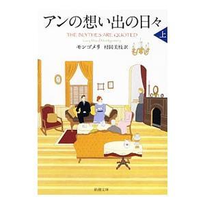 アンの想い出の日々 上巻/ルーシー・モード・モンゴメリ