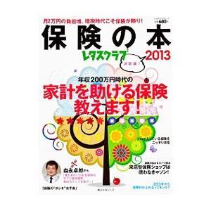 保険の本 2013