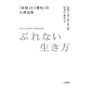 ぶれない生き方/PetersSteve
