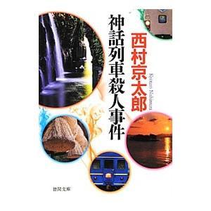 同僚と結婚した探偵社の調査員・日高健介。だが、新婚旅行中、新妻が高千穂線の車中で失踪した。彼女の仕事...