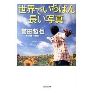 世界でいちばん長い写真/誉田哲也|netoff