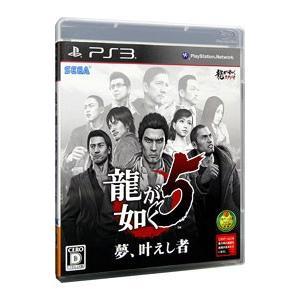 PS3/龍が如く5 夢、叶えし者|netoff