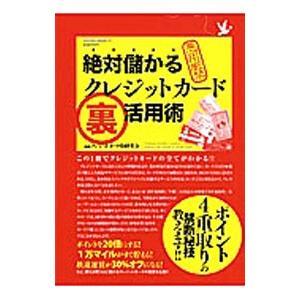 絶対儲かるクレジットカード裏活用術/クレジットカード得研究会