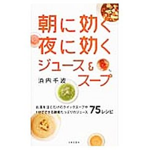 朝に効く夜に効くジュース&スープ/浜内千波