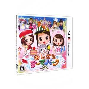 3DS/おしごとテーマパーク2|netoff