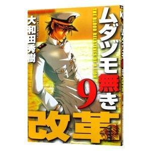 ムダヅモ無き改革 9/大和田秀樹